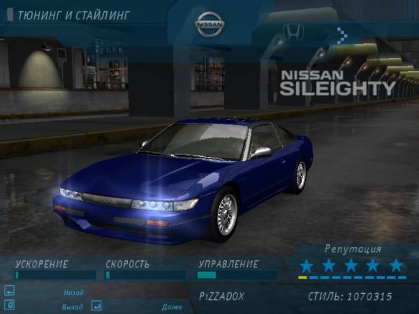 1994 Nissan Sileighty